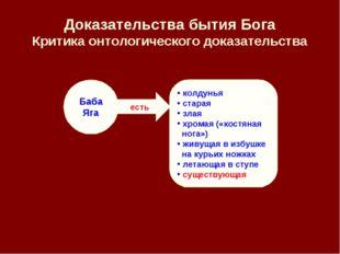 есть Доказательства бытия Бога Критика онтологического доказательства Баба Яг