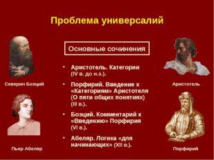 Проблема универсалий Основные сочинения Аристотель. Категории (IV в. до н.э.)