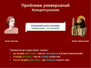 Проблема универсалий Концептуализм Универсалии существуют трояко: до вещей (a