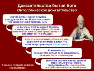 Значит, когда «сказал безумец в сердце своём: нет Бога» – он сказал, что како
