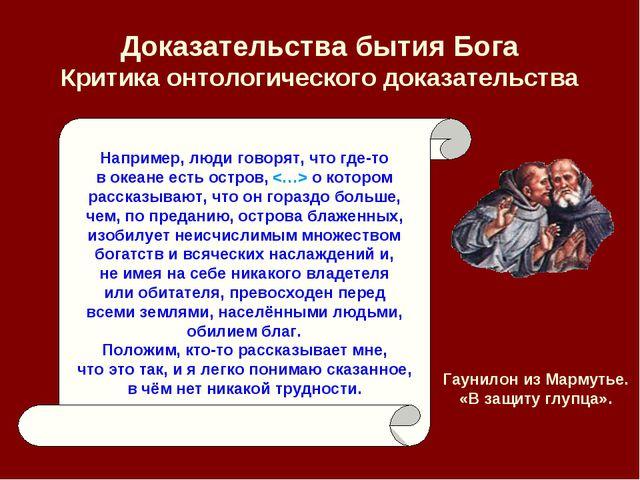 Доказательства бытия Бога Критика онтологического доказательства Например, лю...