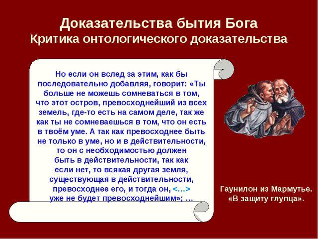Доказательства бытия Бога Критика онтологического доказательства Но если он в...