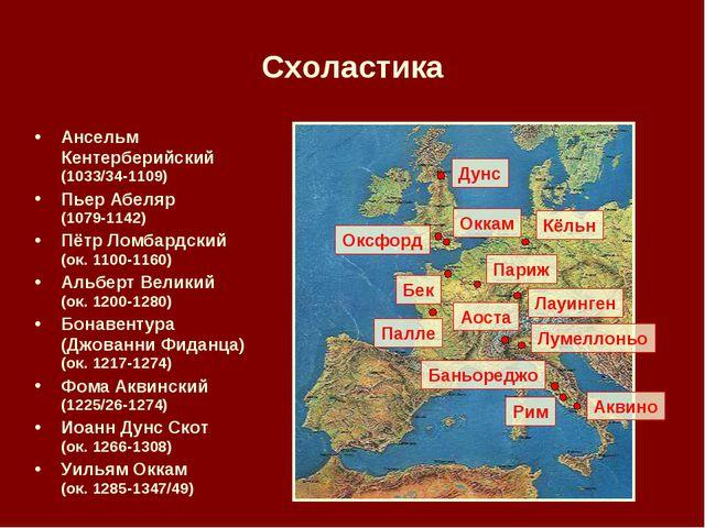 Схоластика Ансельм Кентерберийский (1033/34-1109) Пьер Абеляр (1079-1142) Пёт...