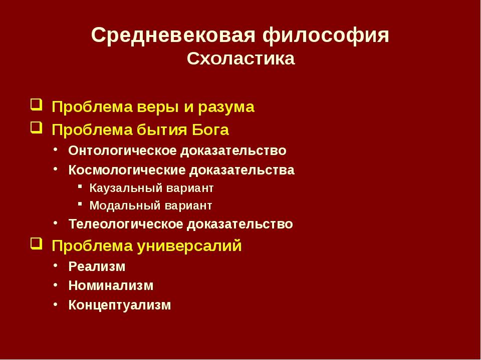 Средневековая философия Схоластика Проблема веры и разума Проблема бытия Бога...