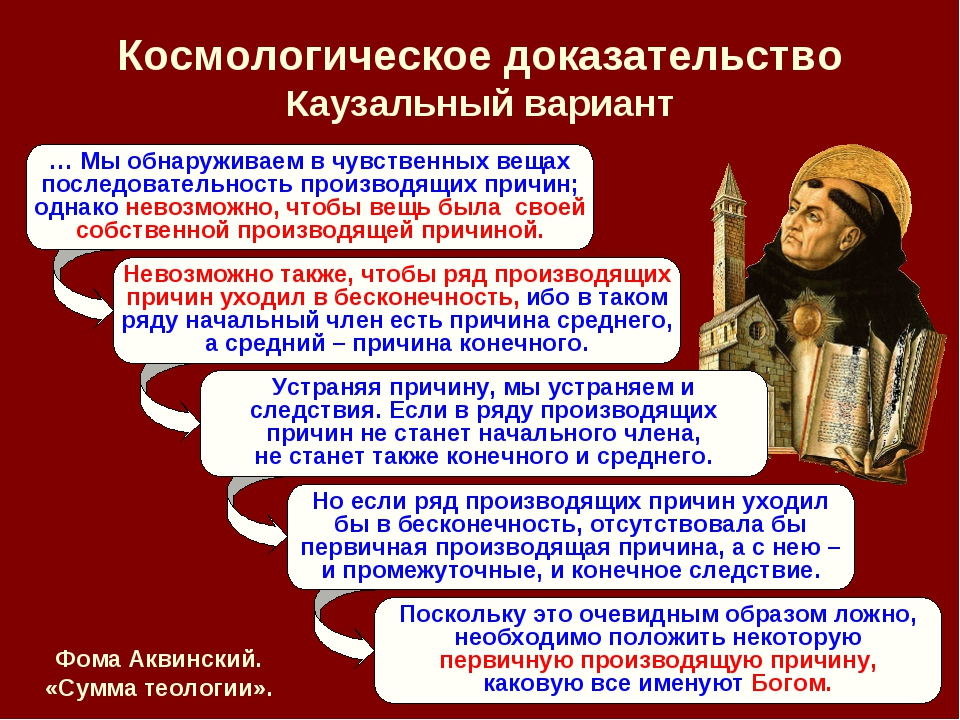 … Мы обнаруживаем в чувственных вещах последовательность производящих причин;...