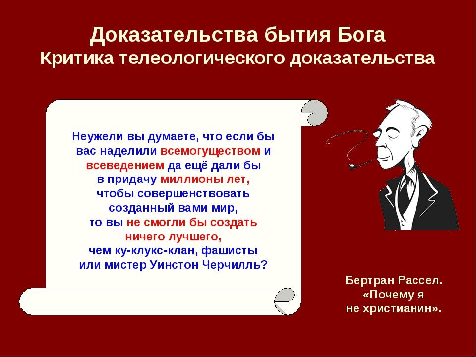 Доказательства бытия Бога Критика телеологического доказательства Неужели вы...
