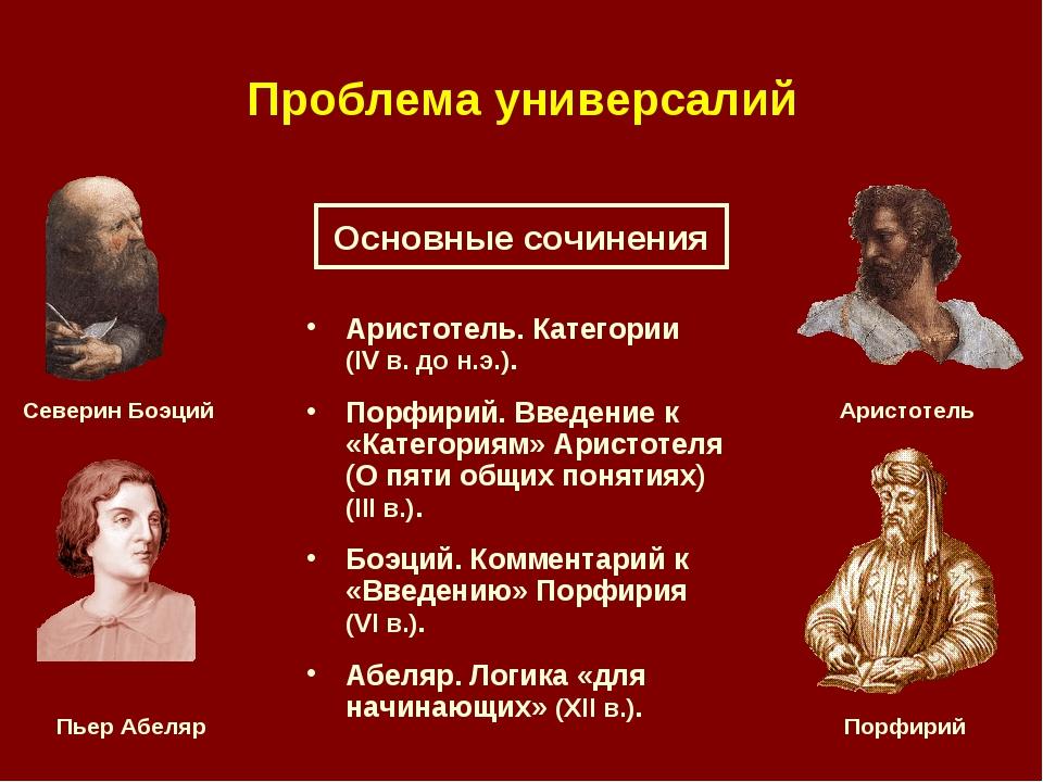 Проблема универсалий Основные сочинения Аристотель. Категории (IV в. до н.э.)...