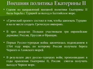 Внешняя политика Екатерины II Одним из направлений внешней политики Екатерины
