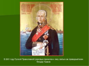 В 2001 году Русской Православной Церковью причислен к лику святых как праведн