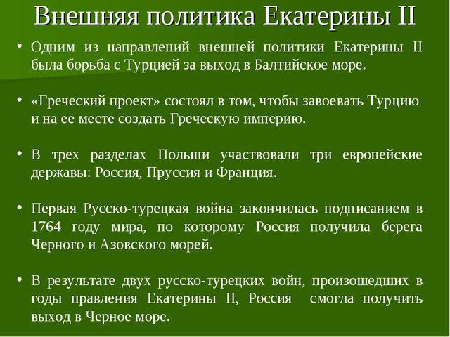 Внешняя политика Екатерины II Одним из направлений внешней политики Екатерины...