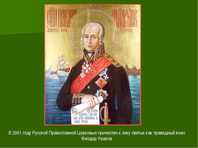 В 2001 году Русской Православной Церковью причислен к лику святых как праведн...