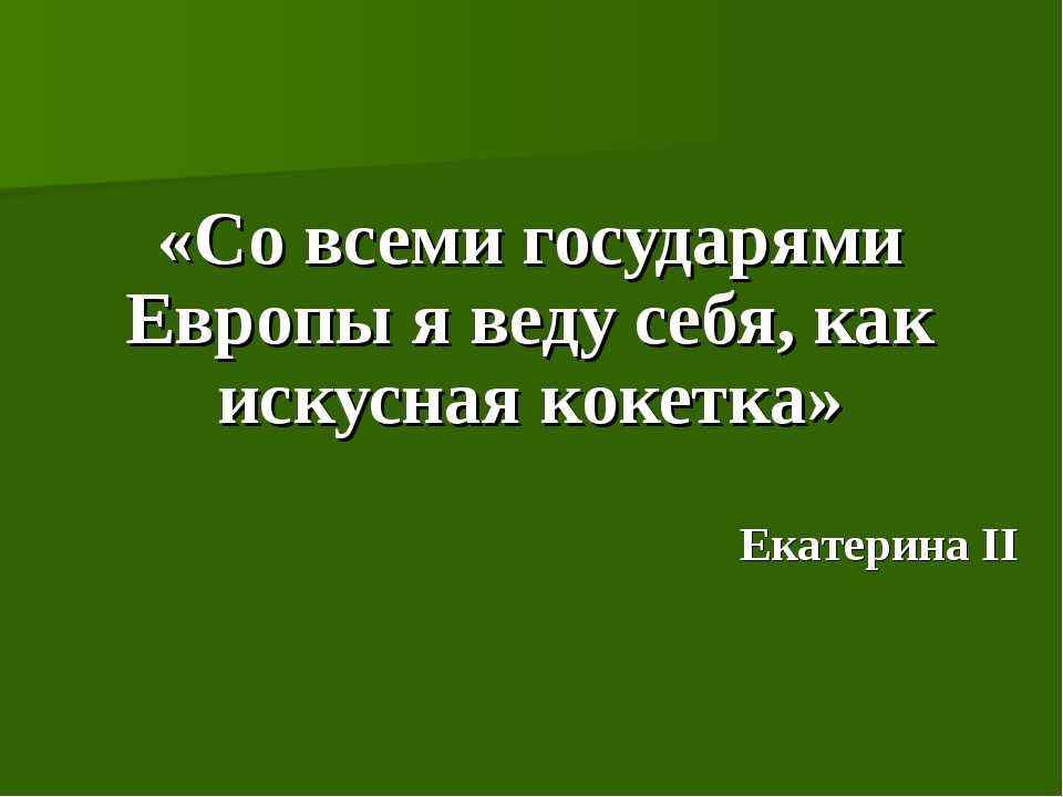 «Со всеми государями Европы я веду себя, как искусная кокетка» Екатерина II