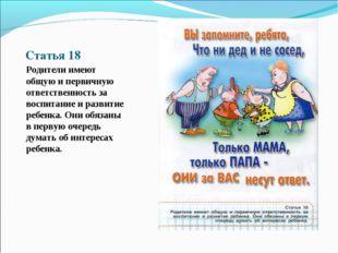 Статья 18 Родители имеют общую и первичную ответственность за воспитание и ра