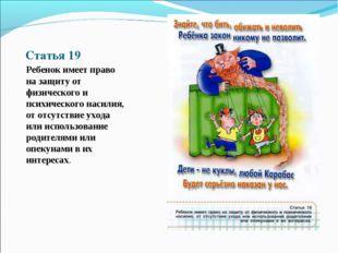 Статья 19 Ребенок имеет право на защиту от физического и психического насилия