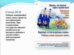 Статья 20-21 Ребенок лишившийся семьи, имеет право на альтернативное попечени