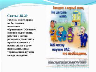 Статья 28-29 Ребенок имеет право на бесплатное начальное образование. Обучени