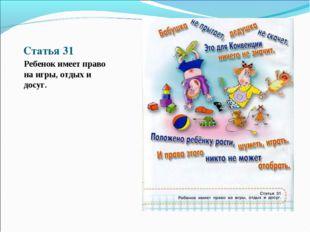 Статья 31 Ребенок имеет право на игры, отдых и досуг.