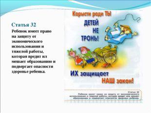 Статья 32 Ребенок имеет право на защиту от экономического использования и тяж