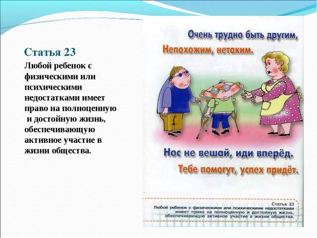 Статья 23 Любой ребенок с физическими или психическими недостатками имеет пра...
