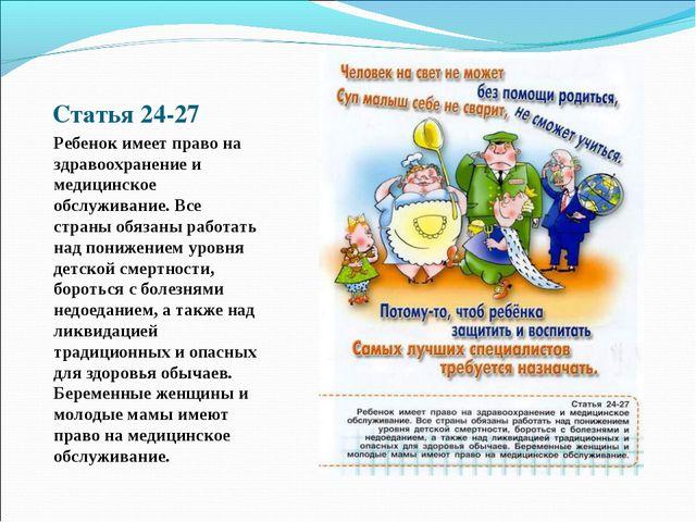 Статья 24-27 Ребенок имеет право на здравоохранение и медицинское обслуживани...