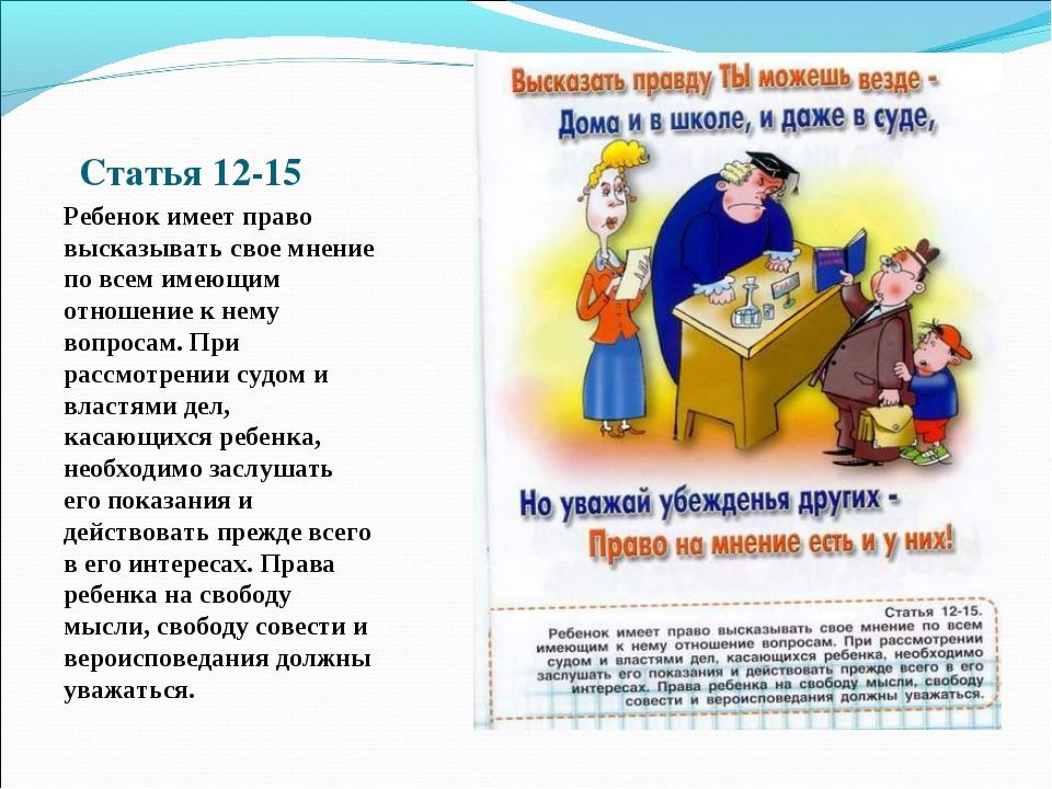 Статья 12-15 Ребенок имеет право высказывать свое мнение по всем имеющим отно...