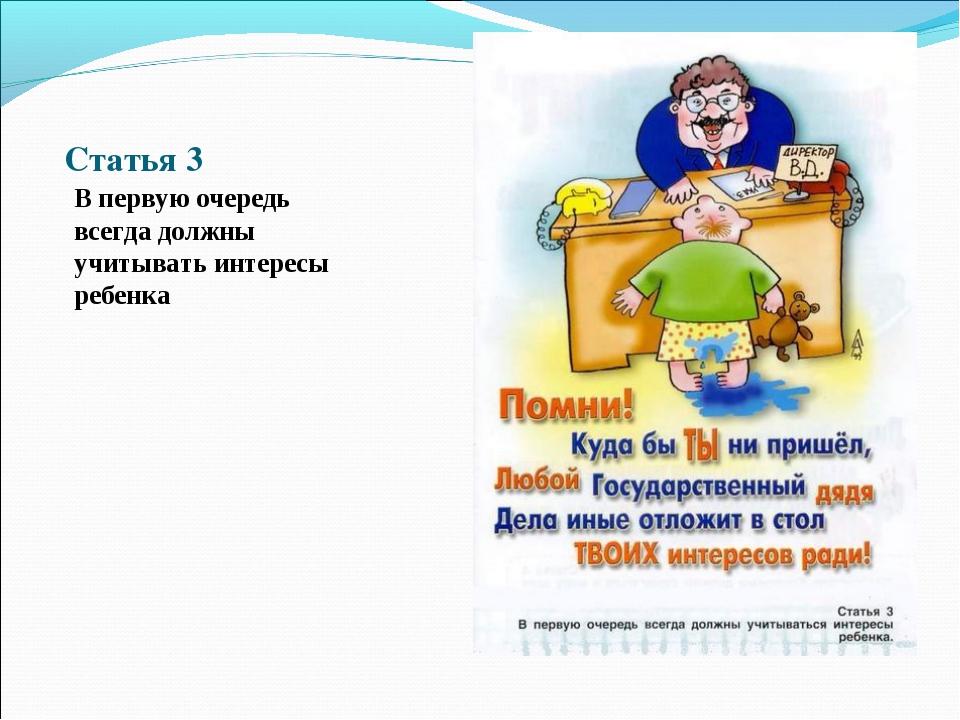 Статья 3 В первую очередь всегда должны учитывать интересы ребенка