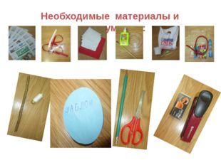 Необходимые материалы и инструменты: