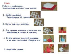 3 этап Работа с салфетками. Изготовление заготовок для цветов. Берём салфетку