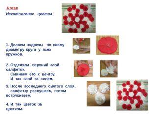 4 этап Изготовление цветов. 1. Делаем надрезы по всему диаметру круга у всех