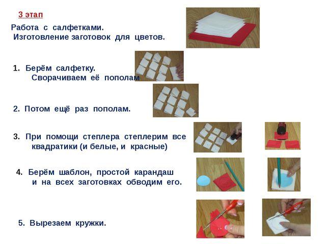 3 этап Работа с салфетками. Изготовление заготовок для цветов. Берём салфетку...