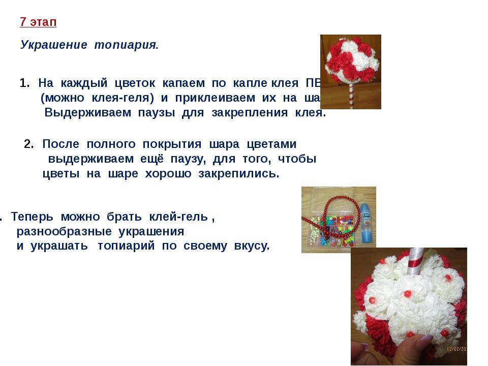 7 этап Украшение топиария. На каждый цветок капаем по капле клея ПВА, (можно...