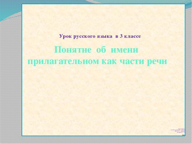 Подготовила учитель начальных классов ОШ № 72 г. Донецка Матюшенко Н. М...
