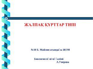 №18 Б. Майлин атындағы ЖОМ Биология пәні мұғалімі: А.Унерова