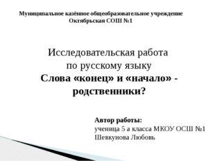 Муниципальное казённое общеобразовательное учреждение Октябрьская СОШ №1 Иссл
