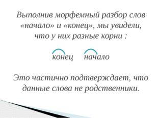 Выполнив морфемный разбор слов «начало» и «конец», мы увидели, что у них разн