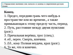 2. Определение значения слов «начало» и «конец» в современном русском языке.