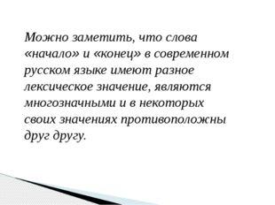 Можно заметить, что слова «начало» и «конец» в современном русском языке имею