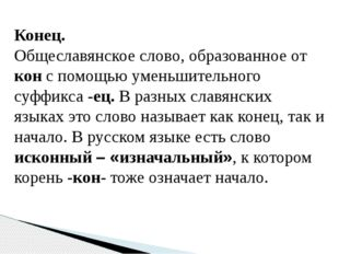 Конец. Общеславянское слово, образованное от кон с помощью уменьшительного су