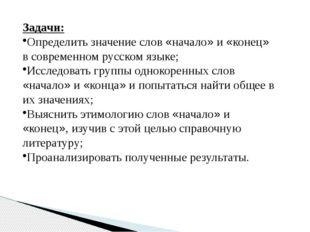 Задачи: Определить значение слов «начало» и «конец» в современном русском язы