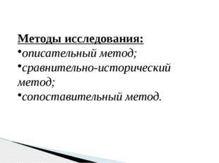 Методы исследования: описательный метод; сравнительно-исторический метод; соп