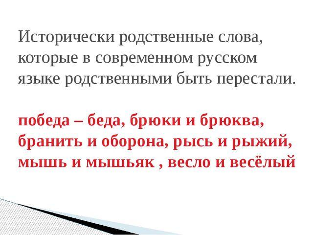 Исторически родственные слова, которые в современном русском языке родственны...