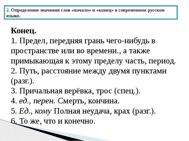 2. Определение значения слов «начало» и «конец» в современном русском языке....