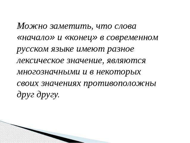 Можно заметить, что слова «начало» и «конец» в современном русском языке имею...