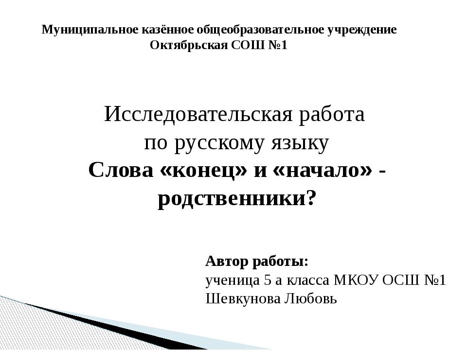 Муниципальное казённое общеобразовательное учреждение Октябрьская СОШ №1 Иссл...