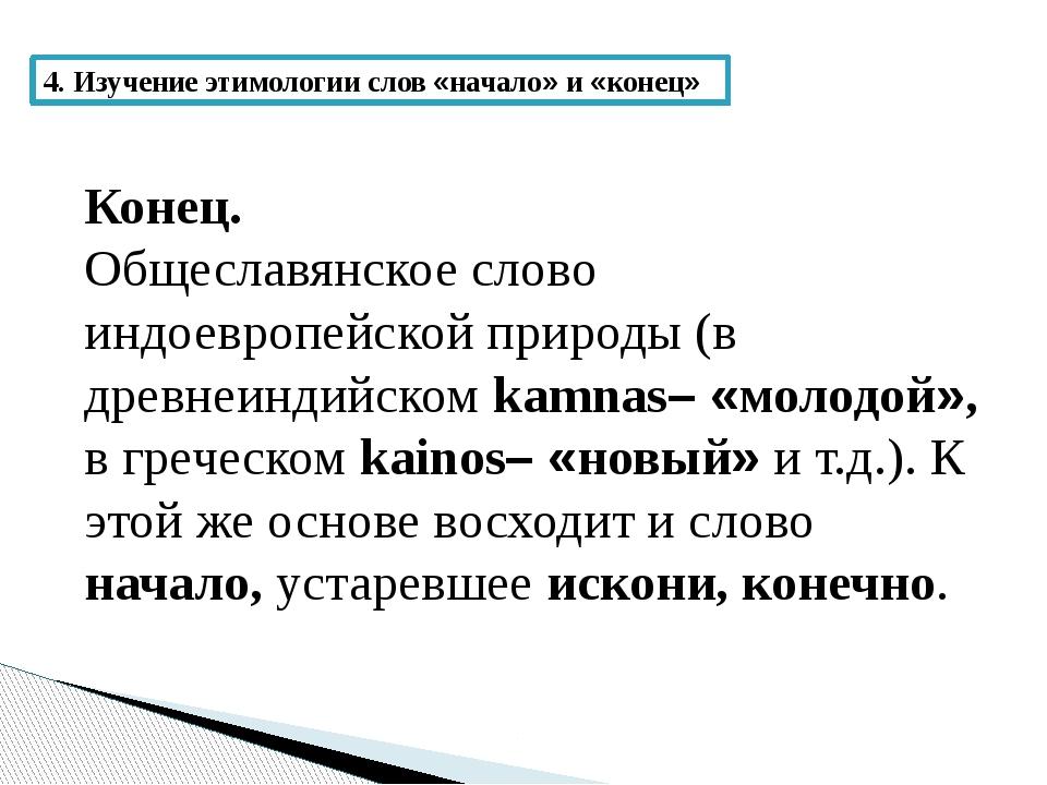 4. Изучение этимологии слов «начало» и «конец» Конец. Общеславянское слово ин...