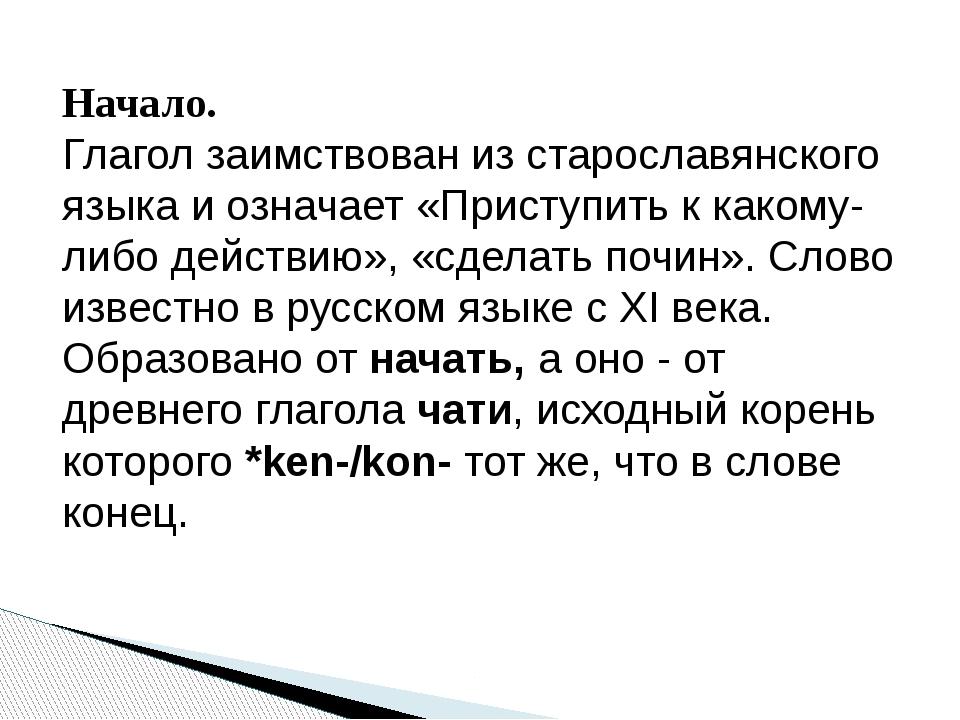 Начало. Глагол заимствован из старославянского языка и означает «Приступить к...