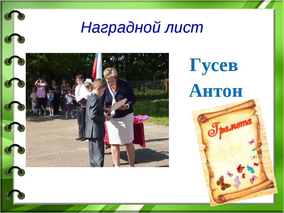 Наградной лист Гусев Антон