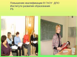 Повышение квалификации В ГАОУ ДПО Институте развития образования РБ