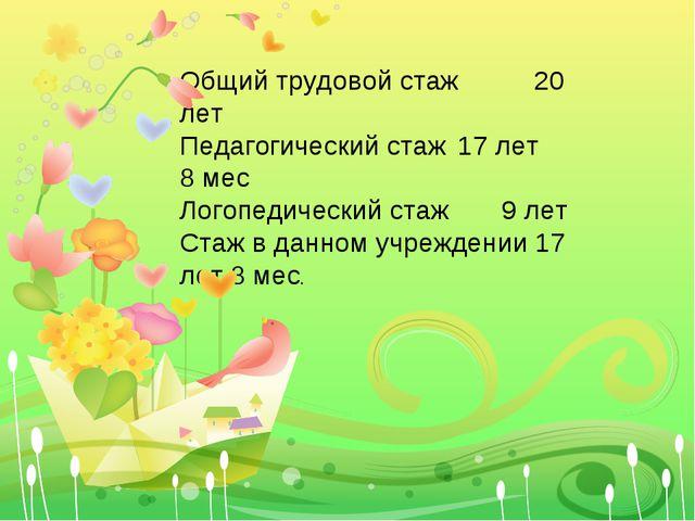 Общий трудовой стаж 20 лет Педагогический стаж17 лет8 мес Логопедический с...