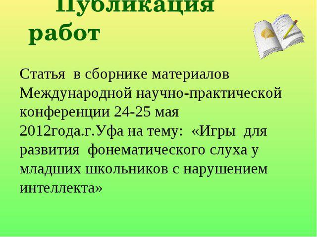 Статья в сборнике материалов Международной научно-практической конференции 24...